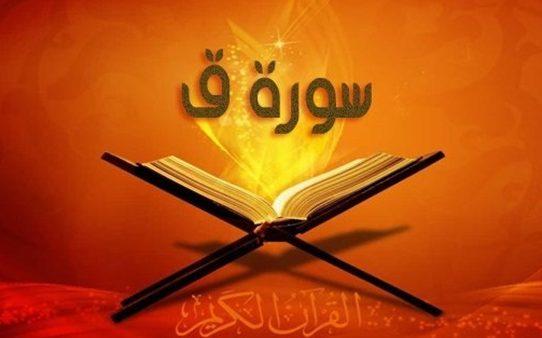 سورة ق بصوت القارىء سعد الغامدي