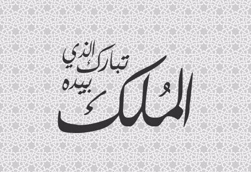 سورة الملك للقارىء احمد العجمي